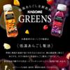 カゴメ GREENS(グリーンズ)サンシャイン オレンジ / ビューティー パープル合計14本