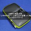 USB3.0 対応 4TB 2.5インチ外付けハードディスクを買ってみた! 【シリコンパワー】