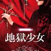 白石晃士監督×玉城ティナ!! 映画オリジナル・ストーリーの映画『地獄少女』(ネタバレなしのレビュー)