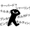 「永久保存版」案外知らないメンズファッション用語集【2019年版】