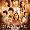 面白かった映画☆【コーヒーが冷めないうちに】\(^o^)/