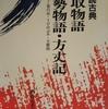 12月に買った本②