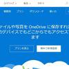 無料でWordやExcelなどが使える「Office Online」の使い方