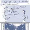 【漫画】行けるか、フィヨルド!? 「白夜旅行記 〜フィンランド・ノルウェーひとり旅〜」第12話