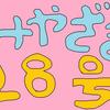 横浜DeNAベイスターズ 10/2 東京ヤクルトスワローズ23回戦