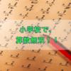 計算力が確実に上がる、小学校入学に向けての算数の勉強方法