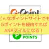 Gポイント→LINEポイント〔ANAマイル交換ルートを完全図解〕
