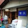 【新橋】舞浜 一度はここでランチを。新橋三丁目割烹屋街の名店。