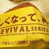 ミスタードーナツの「リバイバルシリーズ」の巻