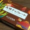 沖縄限定・ロイズ石垣島の黒糖チョコレート