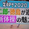 東京五輪まで、明日で一年に。日本の新体操界エースはダイナミック!!