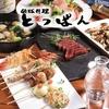 【オススメ5店】高槻(大阪)にある串焼きが人気のお店