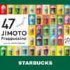 スタバ新作「47JIMOTOフラペチーノ」都道府県フラペチーノまとめ【2021年6月30日発売】