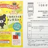 くろくまくん10周年記念 \47都道府県/ご当地くろくまコンテスト!