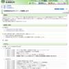 【イベント情報】「会津若松市IoTセミナー」に登壇します(2017年3月18日)