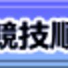 第87回日本学生陸上競技対校選手権(全日本インカレ)