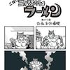 「ご存じ! コバちゃんラーメン」第二十二話