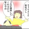 妻が海外先物取引の会社に騙されて1千万円の勝負をさせられ弁護士に相談しました。