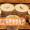 岐阜 ミツバチがつなげる自然の営みと各地域の素材や伝説を絡めたアイスクリーム「もんでこアイス」