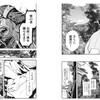 10月1日は、石田三成らが処刑された日との由。逃亡の様子を描く「一週間石田三成」という作品もあり。