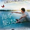 「海を駆ける」(2018)