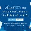 CAMPNIGHT 2018!!!