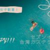 【コンビニ・セブンイレブン】幸せなふわふわ台湾カステラ…クリーム挟んじゃいましたの巻