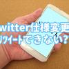 Twitterでリツイートができない!?引用ツイートのみになったわけは?通信障害等の問題も多発