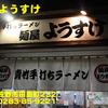 麺屋ようすけ~2015年11月5杯目~