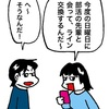 No.1182 台風で会えない時はLINEで連絡!