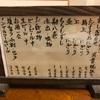 串本町の回らないお寿司【勘八】に行ってきた。 ~結果、美味しいお寿司と優しいお店の方に出会えました。