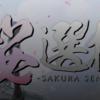 【WOT】桜選抜 と 甲士園について思うこと 競技としてのWOTが楽しめる?