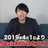QuizKnockのバレンタイン!(ストーカー編)