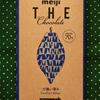 『明治』の高カカオチョコ「meiji THE Chocolate」のコンフォートビターが売られていたので購入。食べた感想を書きました