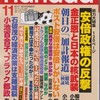 """""""戦時内閣""""組閣を急げ!"""