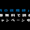 漫画「青の祓魔師」全巻読めるキャンペーン中