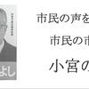 小宮教義の選挙公報(2020年対馬市議会補選)