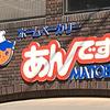 あんとパンの結婚「あんですマトバ」台東区浅草