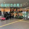 大人も子供も楽しめる!糸魚川ジオステーション ジオパル