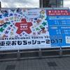 【イベントログ】東京おもちゃショー2017にいってきました