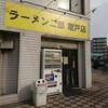 ラーメン二郎亀戸店の ラーメン+ネギキムチ