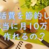 生活費を節約して本当に月10万円作れるの?