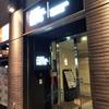 JR東日本ホテルメッツ横浜鶴見 宿泊記