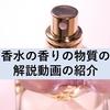香水の香りの物質についての解説動画の紹介