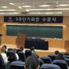 <韓国短期留学体験談⑫>修了式&短期留学を終えて想うこと