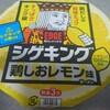 【カップ麺】EDGE シゲキング 鶏しおレモン味ラーメン食べてみました♪酸っぱさMAXのカップラーメン!