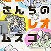 感想/COMITIA123/シルバーチョップ(堀口レオ)/堀口さんちのレオムスコ 同人誌版再録集