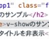 Vue.js v-ifとv-showで表示制御を行う