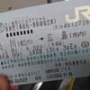 広島旅行1日目🚅