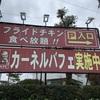 日本で2店舗!ケンタッキー食べ放題「カーネルバフェ」にいってきた!